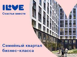 ЖК бизнес-класса ILOVE - м. Алексеевская