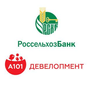 Ипотечные каникулы от ГК «А101» и РСХБ: 12 месяцев без платежей