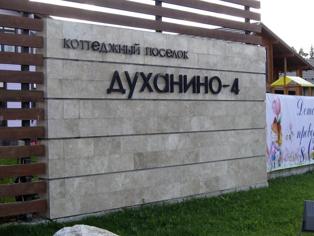 Коттеджный посёлок  «Духанино» по адресу Московская обл, Истринский р-н, Сокольники д в 31.7км от МКАД предложения по цене от 6 900 000 руб.